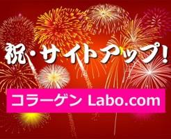 コラーゲン Labo.com本日サイトオープン
