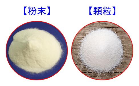 コラーゲンの粉末と顆粒