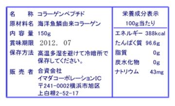 サプリメントの法定表示
