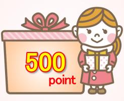口コミをいただき採用で500円相当をプレゼントします。