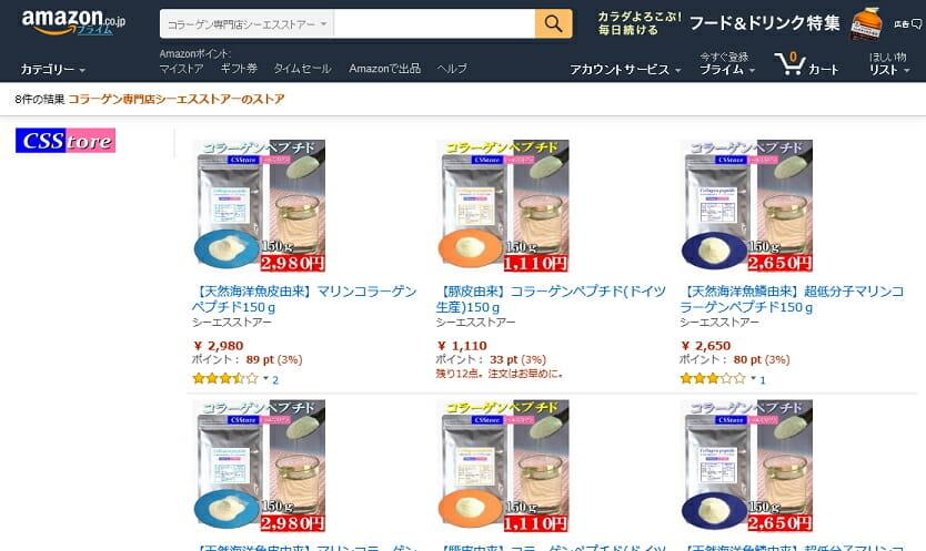 コラーゲン通販専門店【シーエスストアー】アマゾン店