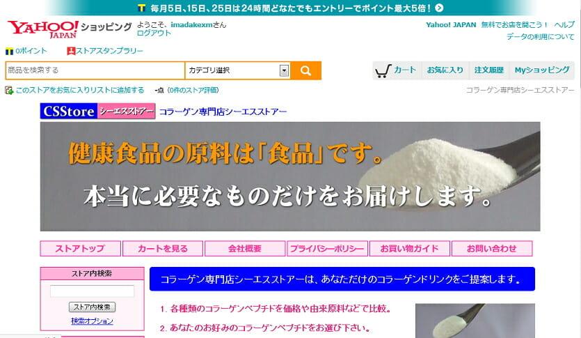 コラーゲン通販専門店【シーエスストアー】ヤフー店