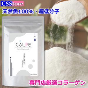 COLPE【天然海洋魚鱗由来】超低分子マリンコラーゲンペプチド